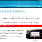 Wii U本体更新に関するお知らせ公開 ― ネット上で話題になっている件について岩田社長がコメント