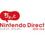【Nintendo Direct】本日正午よりちょっとダイレクト、ニコ生のみで