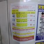 【Wii U発売】LABI新宿東口店ではWii Uプレミアムセット、『モンハン』同梱版を当日販売