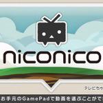 Wii U『ニコニコ』で起動時に強制終了の不具合発生 ― 近日中にアップデートで対応