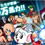 ゲーム史上最多の手塚キャラが出演『大乱闘!!手塚オールスターズ』配信開始