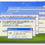 オンラインゲーム向け「偽チートツール」に注意、PCを破壊するツールも