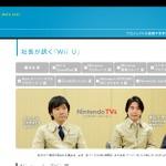 異なる文化に対応するためにはウェブ技術が必要 ― 社長が訊く最新号で明らかになった『Nintendo TVii』の試み