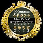 カードゲーマーに2012年、最も評価されたのは「カードファイト!! ヴァンガード」・・・トレーディングカードゲームアワード2012