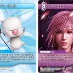 『ファイナルファンタジー』のトレーディングカードゲーム「FF-TCG」新ブースターパック発売