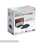 「PS3 HDDレコーダーパック 320GB」オープン価格に改定 ― 実質値下げでお買い得に