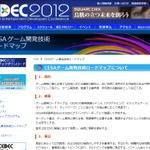 「CESA ゲーム開発技術ロードマップ」2012年版公開 ― サーバサイド、スマホ技術など