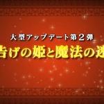 【ちょっと Nintendo Direct】Wii版『ドラゴンクエストX』プレイヤーはWii Uのダウンロード版を半額で購入可能