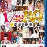 『AKB1/149 恋愛総選挙』初日で25万本 ― シリーズ累計は100万突破