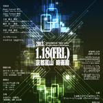 時雨殿でビデオゲーム保存に関する国際カンファレンス開催 ― 日米英のゲーム アーカイブ実践者が集結