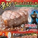 『真・北斗無双』と「ステーキけん」がコラボ ― ステーキ食べて抽選でグッズ獲得