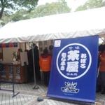 『朧村正』茶店が幕張に登場・・・おしるこ無料振る舞いイベント