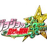 『ジョジョの奇妙な冒険 オールスターバトル』のPV第3弾が一般公開