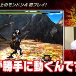 『モンスターハンター4』気になるポイントを次長課長・井上さんが細かにチェックするプレイ動画公開