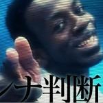 コンパイルハート、2012年最後の大発表 ― 稲船★敬二「ドンナ判断ダ!」