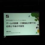 【インディペンデントゲームジャパン】広がるゲームの医療・介護福祉分野への活用