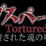 OVA「コープスパーティー Tortured Souls」ティザーサイトオープン、トレーラームービーも公開