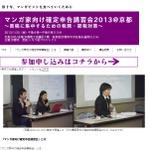 「マンガ家向け確定申告講習会」東京と京都で同時開催