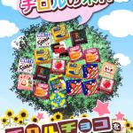 あの「チロルチョコ」を育てるゲームが登場『チロルチョコをつくろう!』