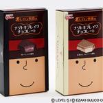 『レイトン教授』×グリコのコラボチョコ発売決定 ― 同梱のナゾトキカードでおなじみのナゾに挑戦!