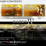 『真・女神転生IV』東京で対立する2つの組織「阿修羅界」と「ガイア教団」とは?