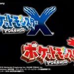 【Nintendo Direct】ポケモン最新作『ポケットモンスターX・Y』発表!対応ハードは3DS、発売は2013年10月!