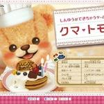 バンダイナムコ、しんゆうができちゃうゲーム『クマ・トモ』3DSで年内発売