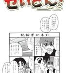 マンガ家の確定申告に役立つ冊子「ぜいきん!」PDF版を無料配布