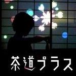 トーセ新入社員の作品『茶道プラス』ゲーム保存国際カンファレンスにて公開