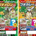 第一パン、「ポケモンカード」が入ったポケモンパン新商品を2月1日発売