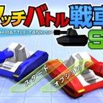 3DSDLソフトで人気の戦車バトルゲームがスマホにも登場!『タッチバトル戦車SP』