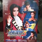 宝塚歌劇でもついに御剣が主人公!「逆転裁判3 検事マイルズ・エッジワース」ゲネプロ公演レポート