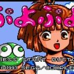 おかえりアルル!ゲームギア版『ぷよぷよ』3DSで配信決定、通信対戦もOK