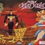 愛と魔法と夢の大冒険『マドゥーラの翼』3DSバーチャルコンソールに登場