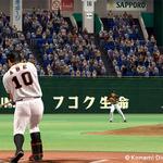 『プロ野球スピリッツ2013』発売決定 ― 「マネジメント」で球団経営する新モードも搭載
