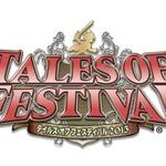 「テイルズ オブ フェスティバル 2013」今年も開催決定、6月1日と2日の2日間