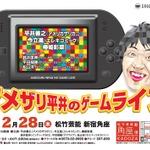 「アメザリ平井のゲームライブ」第3弾が開催決定、今回も豪華ゲスト登場