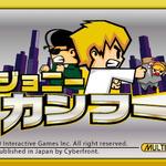 【女子もゲーム三昧】39回目 ゲーム&ウオッチ風が懐かしい!『ジョニーカンフー』をプレイ!