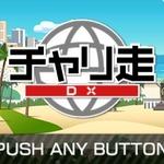 【ロコレポ】第15回 3DSならではの操作感覚で爽快感MAX!『チャリ走 DX』
