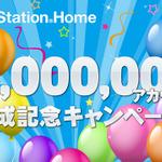 PS Homeが日本国内累計300万アカウント突破 ― 記念キャンペーンも実施