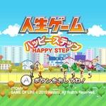 Wiiウェアの人気タイトル『人生ゲーム ハッピーステップ』2月1日で配信終了