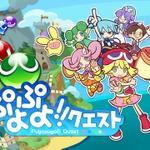 『ぷよぷよ』シリーズ最新作はパズルRPG!2013年春『ぷよぷよ!!クエスト』登場
