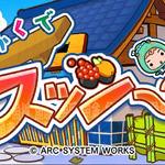 『にかくでスッシー』配信決定 ― 3DSのお手軽パズルシリーズ第2弾は「二角取り」!