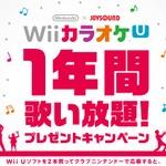 クラブニンテンドー、『Wii カラオケ U』1年間歌い放題プレゼントキャンペーン実施