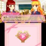 3DS『アイカツ!シンデレラレッスン』バレンタインデーだけの特別イベントを見逃さないで