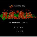 KONAMI、ファミコンソフト『月風魔伝』『沙羅曼蛇』を3DSVCで同時配信