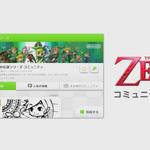 【Nintendo Direct】発売に先駆けて『ゼルダの伝説』コミュニティがMiiverseに開設