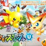 Wii U初のポケモンゲームは『ポケモンスクランブルU』に決定、2013年春ダウンロード発売