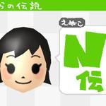 【Nらの伝説・39】Wii U「Miiverse」で語る!『ゼルダの伝説』大好きコミュニティに参加してみた