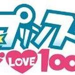 『うたの☆プリンスさまっ』アニメイトカフェに復活 ― TVアニメ第2弾放送記念で